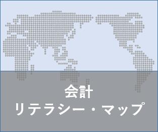 会計リテラシー・マップ