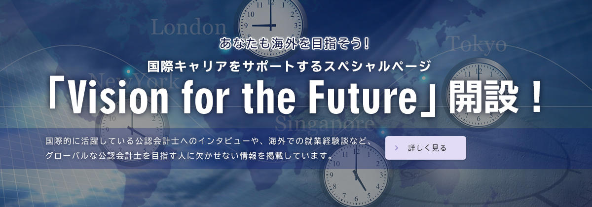 「Vision for the future」開設