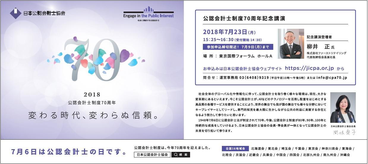 koninkaikeishinohi0706_2018.jpg